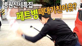 【Ep.127】황부장이 페트병을 패대기친 진짜 이유는?…