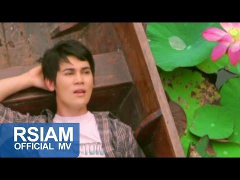 อิจฉานก : น่านฟ้า กาฬสินธุ์ อาร์ สยาม [Official MV]