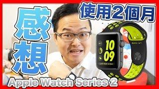 【Apple Watch Series 2】好用嗎?使用二個月後的超中肯感想《阿倫來介紹》