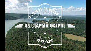 Русская рыбалка 4 оз старый острог щука окунь