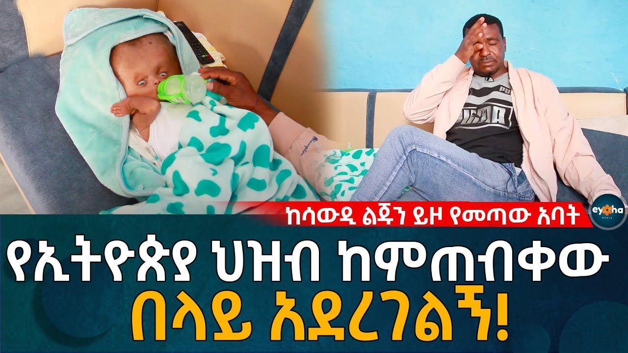 The Ethiopian people has done more than I had expected