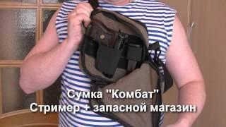 Сумки-кобуры для скрытого ношения пистолета(, 2011-05-29T11:35:58.000Z)