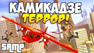 SAMP - Бомжи-террористы!