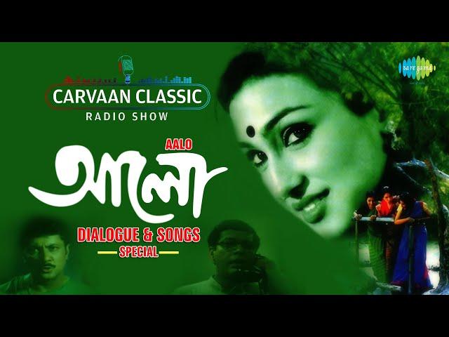 Carvaan Classic Radio Show Aalo - Dialogue & Songs Special   Ha Re Re   Danriye Achho   Pran Chay