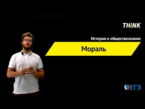 Мораль  | Подготовка к ЕГЭ по Обществознанию