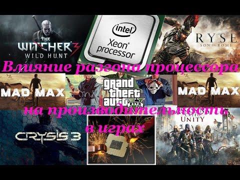 Влияние разгона процессора на производительность в играх