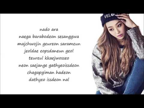 Hyolyn - Love Like This (Feat.Dok2) Lyrics