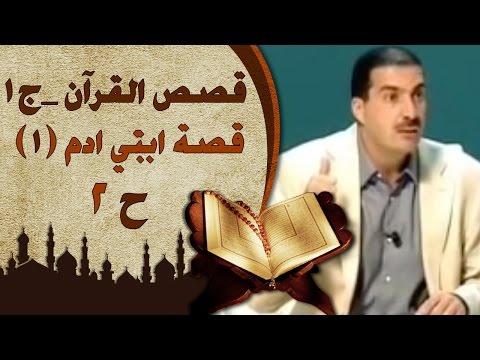1برنامج قصص القرآن