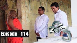 Sidu | Episode 114 12th January 2017 Thumbnail