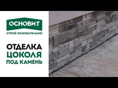 Отделка цоколя дома под камень с ОСНОВИТ  Видеоинструкция  Клей для цоколя ОСНОВИТ