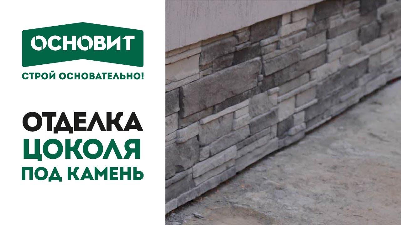 Цоколь дома отделка под камень из цементного раствора бетон шаркан