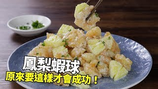 【1mintips】鳳梨蝦球原來要這樣才會成功! 秒殺名菜,過年過節必學!