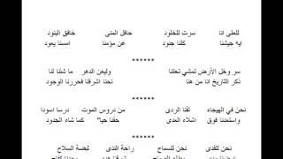 نشيد الجيش اللبناني + كلمات - Lebanese army anthem