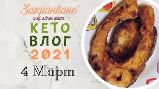 КЕТО ВЛОГ / 4 Март 2021 / Захранване след ЯФ / Ден 6