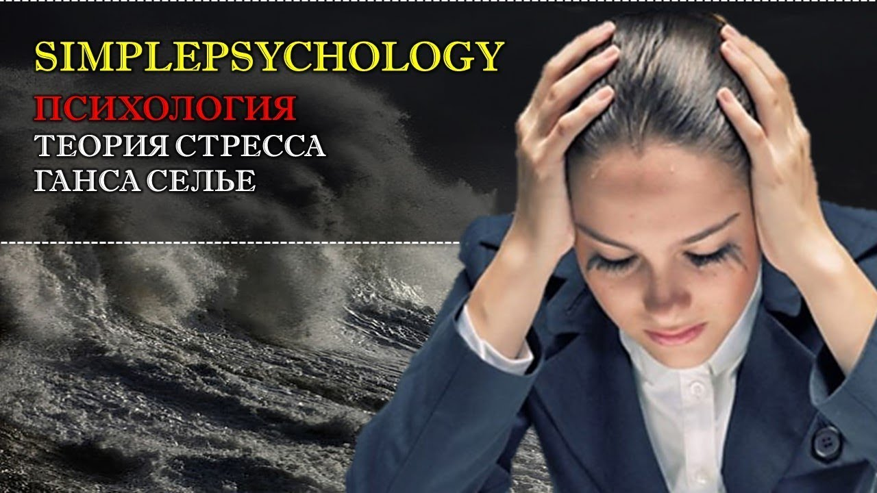 Теория стресса Ганса Селье