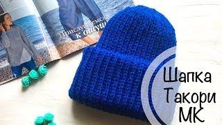 Шапка ТАКОРИ | Мини МК | Вяжем спицами шапочку с двумя отворотами