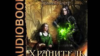 """2001505 Аудиокнига. Лисина Александра """"Темный эльф. Книга 1. Хранитель"""""""