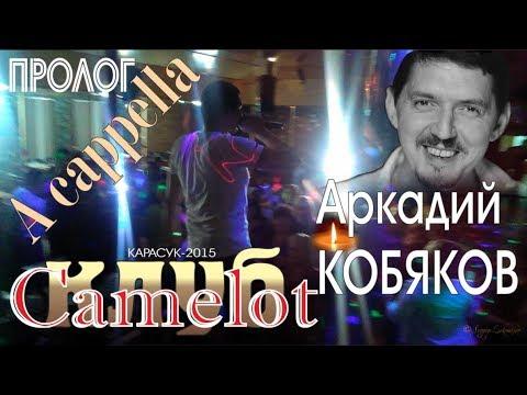 Аркадий кобяков ночной клуб камелот сорри бабушка клуб москвы