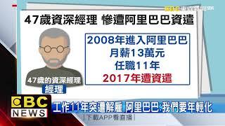 47歲經理被嫌太老! 阿里巴巴違法資遣賠289萬
