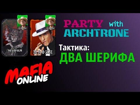 Два Шерифа PARTY с Archtrone – Мафия Онлайн