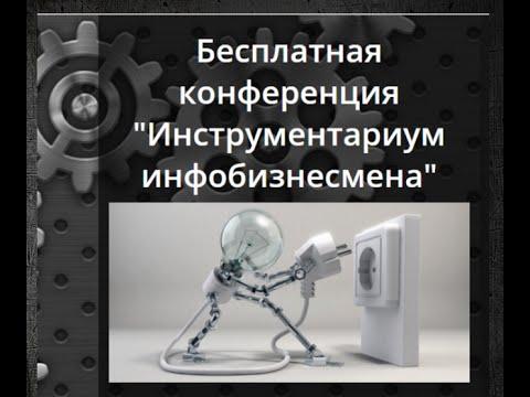 Лидогенерация в инфобизнес (как получать качественных подписчиков от 3 рублей) Александр Сидоренко