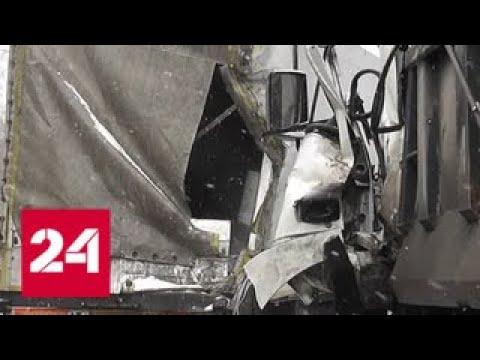 Скользкая дорога стала причиной серьезного ДТП в Новой Москве - Россия 24