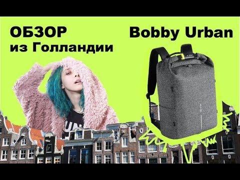 e5712ff839a0 Непрорезаемый рюкзак Bobby Urban - обзор НОВИНКИ в офисе XD Design в ...