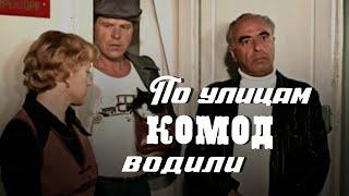 По улицам комод водили... (1978) комедия