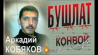 Аркадий КОБЯКОВ - Бушлат /Первоначальная версия песни Конвой/