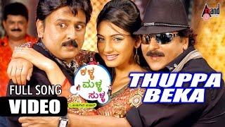 "Kalla Malla Sulla| "" Thuppa Beka "" | Feat. V.Ravichandran,Raagini | New Kannada"