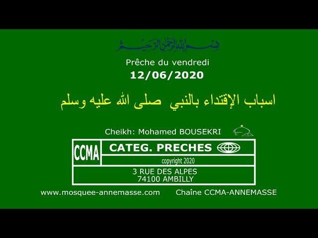 أسباب الإقتداء بالنبي  صلى الله عليه وسلم  - خطبة الجمعة ليوم: 12 يونيو/حزيران 2020