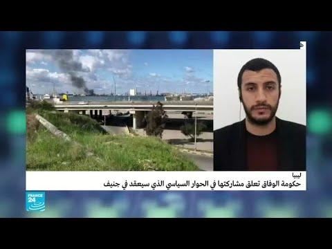 إلى أي مدى تؤثر عدم مشاركة حكومة الوفاق الليبية في الحوار السياسي في جنيف؟