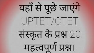 UP TET 2018,Sanskrit ke 20 mahtvapurn prashn,संस्कृत के 20 महत्त्वपूर्ण प्रश्न UP TET