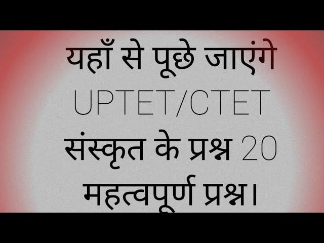 UP TET 2018,Sanskrit ke 20 mahtvapurn prashn,??????? ?? 20 ???????????? ?????? UP TET