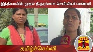India's first transgender nurse student Tamil Selvi | Thanthi Tv
