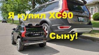 Детский электромобиль Volvo XC90 сыну на...
