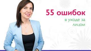 55 ОШИБОК в УХОДЕ за ЛИЦОМ - новая книга Ольги Фем