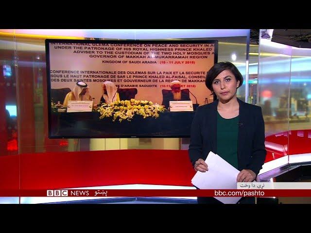 BBC Pashto TV, Naray Da Wakht: 10 July 2018