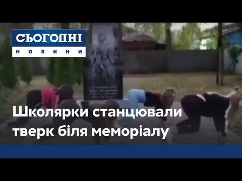 Тверк біля меморіалу: школярки станцювали відвертий танець біля пам'ятника загиблим воїнам АТО