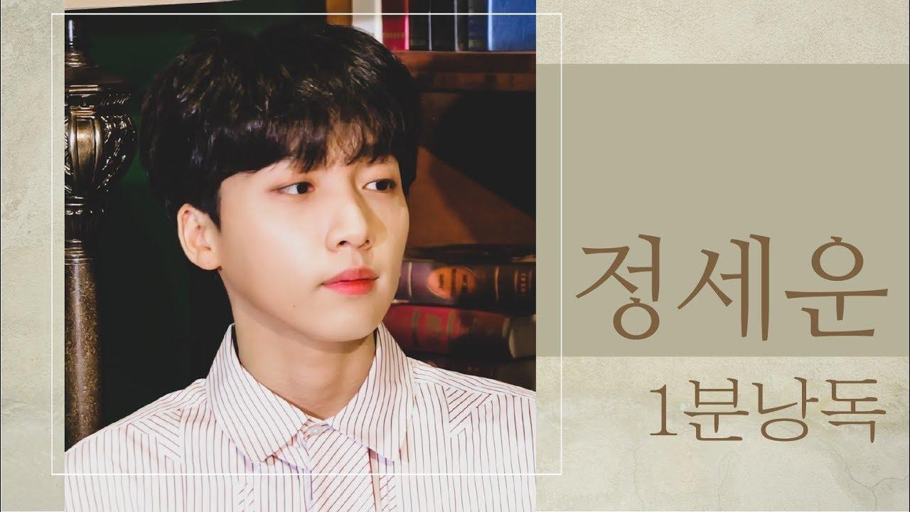 [1분 낭독] 정세운(Jeong Sewoon) – Feeling - YouTube