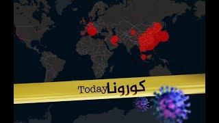 بث مباشر بواسطة جريدة سعودية مستقلة  أخر اخبار كورونا