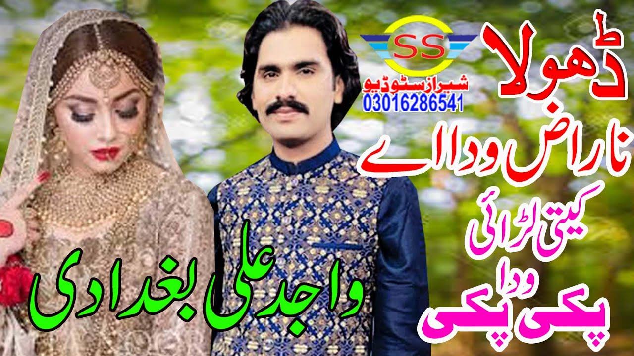 Download Dhola Naraz Wadaye Nai Bolenda By Wajid Ali Baghdadi