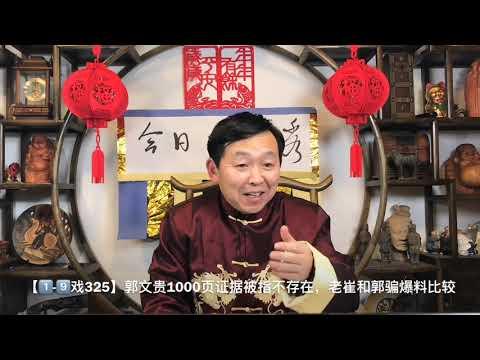 黄河边播报:【1⃣️-9⃣️戏325】郭文贵1000页证据被指不存在!郭文贵爆料与崔永元爆料完全是两回事!