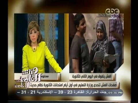 #هنا_العاصمة | تفاصيل تسريب أمتحان عربي في أول ايام الامتحانات الثانوية العامة