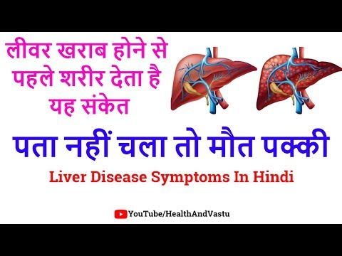 рд▓реАрд╡рд░ рдЦрд░рд╛рдм рд╣реЛрдиреЗ рд╕реЗ рдкрд╣рд▓реЗ рд╢рд░реАрд░ рджреЗрддрд╛ рд╣реИ рдпрд╣ рд╕рдВрдХреЗрдд рдкрддрд╛ рдирд╣реАрдВ рдЪрд▓рд╛ рддреЛ рдореМрдд рдкрдХреНрдХреА | Liver Disease Symptoms