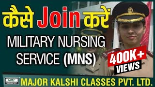 How to Join Military Nursing Service (MNS)