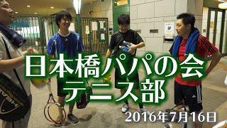 2016.07.16 日本橋パパの会 テニス部活動中!