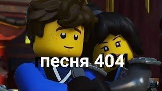 """Ниндзяго (клип)-""""Ния и Джей: Песня 404"""""""