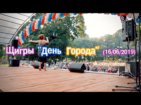 """г. Щигры. Празднование """"Дня Города"""" (1779-2019) - 240 лет со дня основания!"""