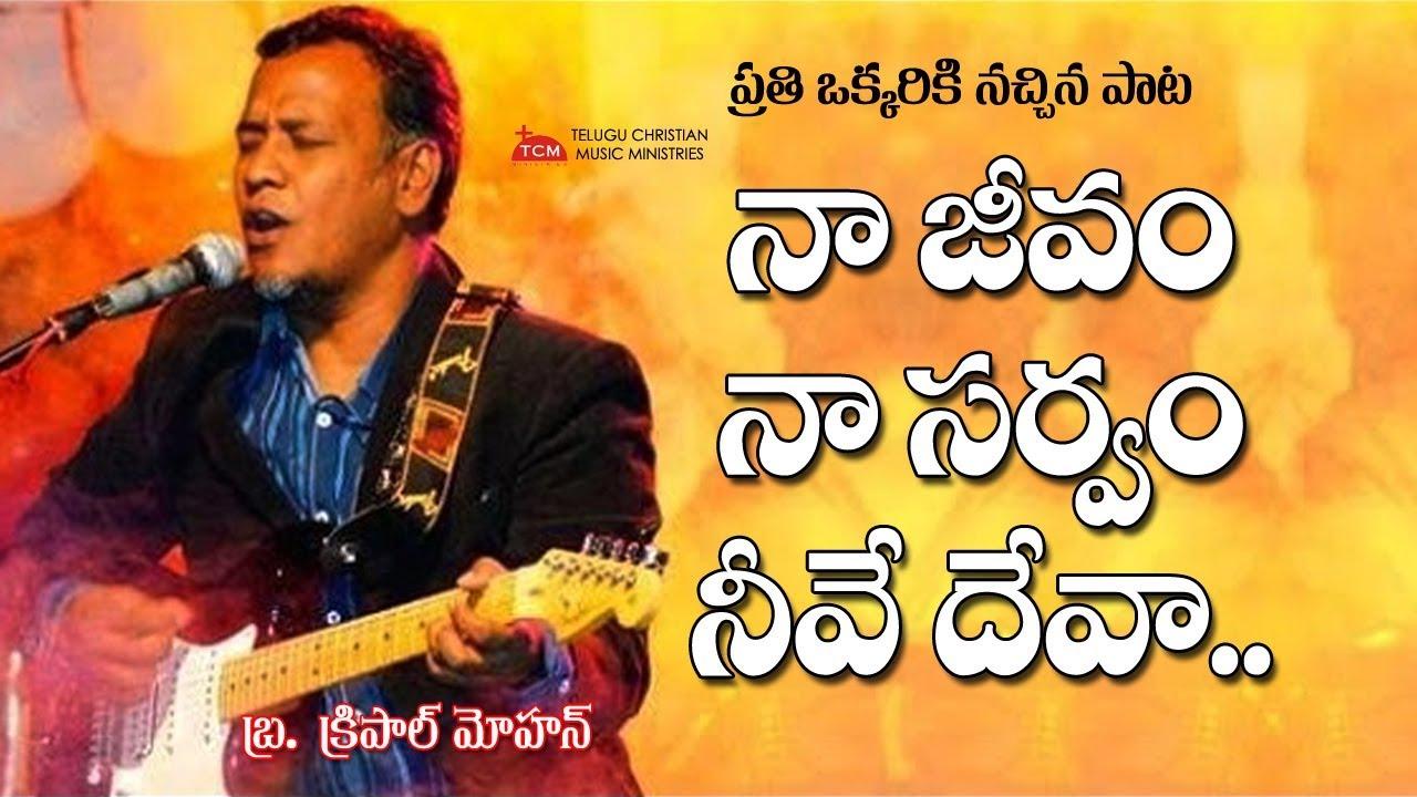 నా జీవం నా సర్వం | Naa Jeevam Naa Sarvam | Kripal Mohan | Telugu Christian Music Ministries